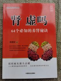 现货:中国盲文出版社 肾虚么 (大字版)