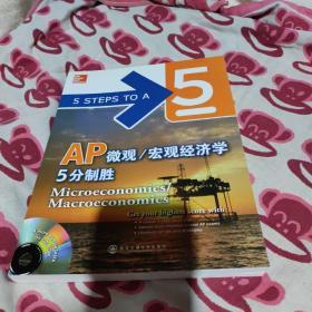 AP微观/宏观经济学5分制胜