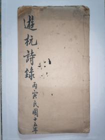 1924年大开本线装兴化国学大师李详《丙寅游杭绝句》全一册。封面易学大家程石泉题字