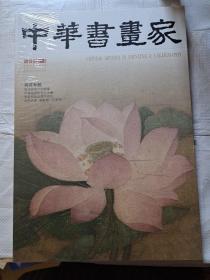 中华书画家2015.9