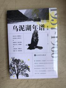 乌泥湖年谱(修订版)(全新未启封)