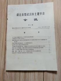 湖北省暨武汉市土建学会会讯 第三期(1982年、16开、著名建筑大师 陈达昌 签名)