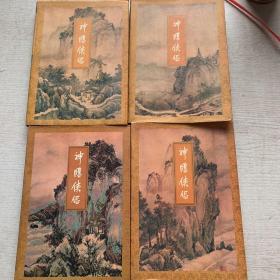神雕侠侣 (三联版,全4册)1994年印