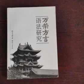 万荣方言语法研究