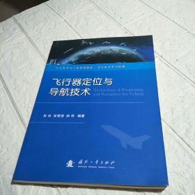 空天科学与工程系列教材·飞行动力学与控制:飞行器定位与导航技术