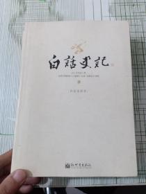 白话史记(上下、没有中):白话全译本