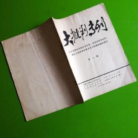 大批判专刊(第二期)