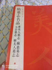 中国碑帖名品:隋墓志名品董美人墓志·苏慈墓志·元公墓志·姬夫人墓志