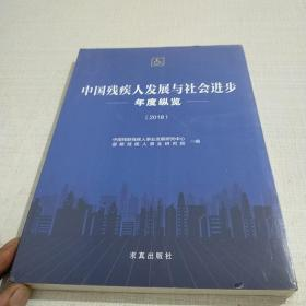 中国残疾人发展与社会进步年度纵览 (2018)