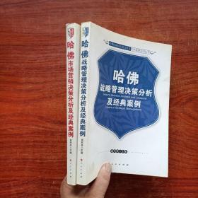两本《哈佛市场营销、哈佛战略管理》决策分析及经典案例
