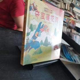 西游记立体书:夺宝莲花洞