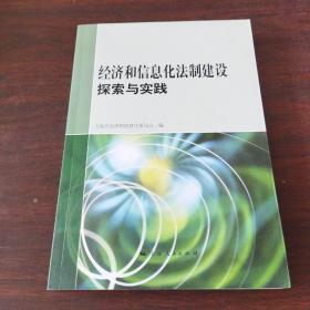经济和信息化法制建设探索与实践