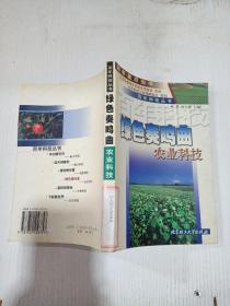 绿色奏鸣曲:农业科技,,