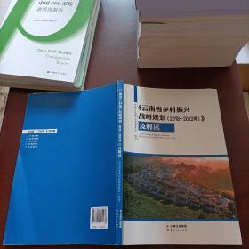 云南省乡村振兴战略规划2018-2022年及解读