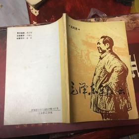 毛泽东在佳县