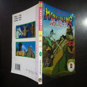 电视卡通系列丛书:西游记 8