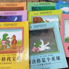 青蛙弗洛格的成长故事8本