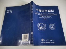 中德法学论坛(第6辑)