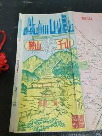 鞍山地图:鞍山游千山(1989年一版一印)
