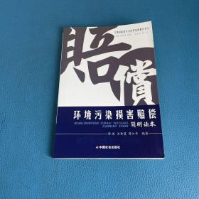 环境污染损害赔偿简明读本