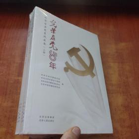 光荣在党50年 北京百名党员风采录 (上下册)未拆封