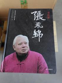 厦门文学艺术人物系列专辑:书法家 张承锦 签赠本(带光盘)