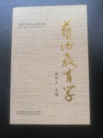 艺术教育学