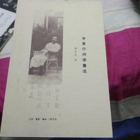 字里行间读鲁迅  黄乔生签名钤印+毛边,