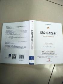 以奋斗者为本:华为公司人力资源管理纲要   原版内页干净