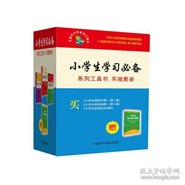 小学生学习必备系列工具书(买赠套装)