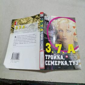 3、7、A