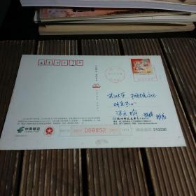 杭州师范大学寄武汉大学冯天瑜教授明信片一张