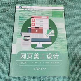 """网页美工设计(第2版)/计算机平面设计专业,""""十二五""""职业教育国家规划教材"""