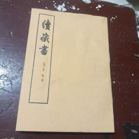 续藏书(下册)