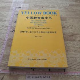 2014年:第三次工业革命与教育改革 : 长江教育研究院2014年度教育报告