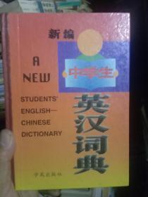 新编中学生英汉词典