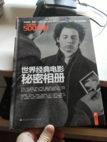 一生要看的500电影:世界经典电影秘密相册