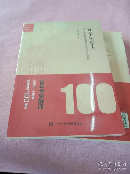 百年领导力:1921—1949中国共产党领导力实践 未拆封