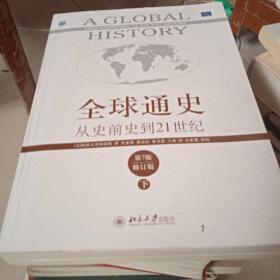全球通史从史前史到21世纪【第七版修订版】下