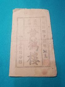 1944年西安云华书局印行改良名剧黄鹤楼