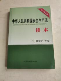 中华人民共和国安全生产法读本