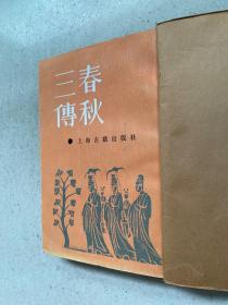 春秋三传(上海古籍1987年一版一印)