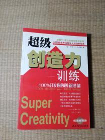 超级创造力训练【正版图书 内无写划 实物拍图】