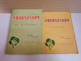 中草药有效成分的研究(第一、二分册)两本合售