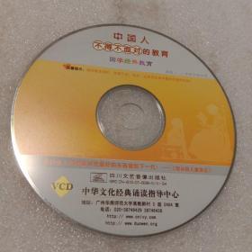 中国人不得不面对的教育:国学经典教育 VCD光盘1张( 无书  仅光盘1张)