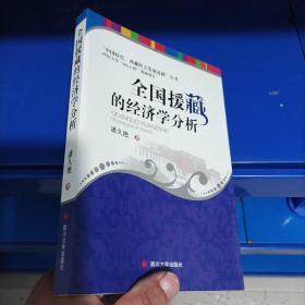 正版现货,全国援藏的经济学分析