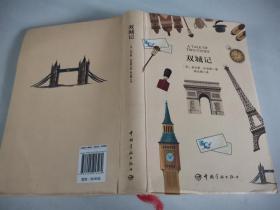 双城记(买中文版全译本赠英文原版 套装共2册)