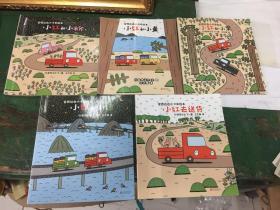 宫西达也小卡车绘本(全5册)