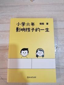 小学六年影响孩子的一生(国际关系学储殷教授,知名教育领域学者,写给中国家长的教育指导书!)