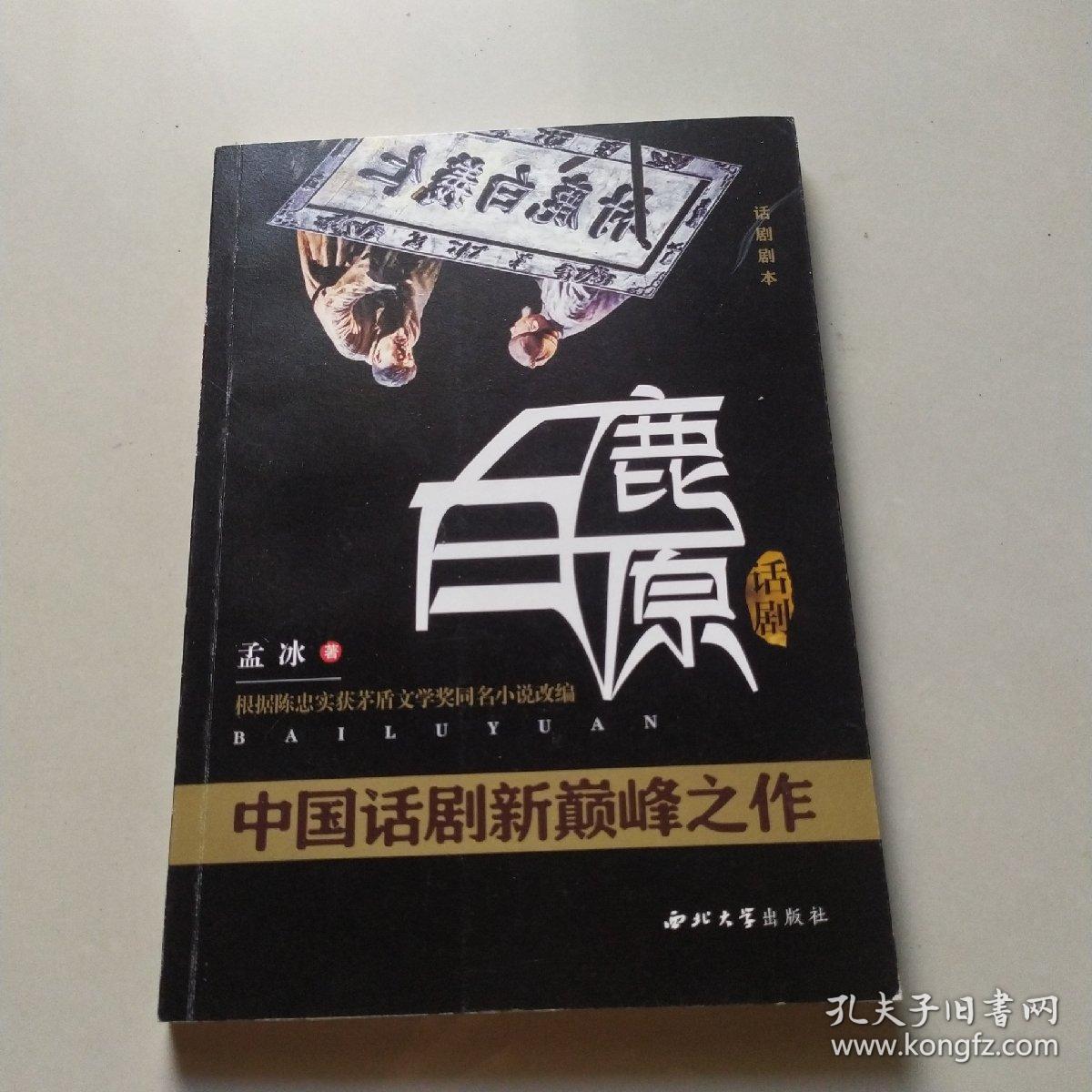 话剧白鹿原(话剧剧本 根据陈忠实获茅盾文学奖同名小说改编)